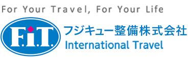 国内旅行、海外ツアー、インバウンドは愛知県のF.I.T.