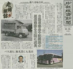 中部経済新聞記事